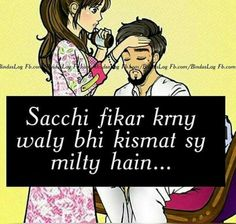 Boy Quotes, Couple Quotes, Baby Boy Shower, Baby Showers, Poetry Feelings, Get To Know Me, I Promise, Hindi Quotes, Urdu Poetry