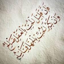 Resultat De Recherche D Images Pour قصيدة ويبقى الود ما بقي العتاب Arabic Calligraphy Calligraphy