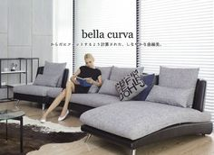 Bella curva fullset 美しすぎる「曲線美」が心地よい空間を演出