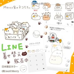 """【Japanese edition】  『ボタン:アクセスする』⇒『ボタン:Go to LINE STORE』で見れます☆   LINE着せ替え""""Merry家のネコたち""""日本限定カラーです(*^^*)   #line #猫 #ねこ #猫部 #猫イラスト#ねこイラスト #ねこバス #ネコバス #line着せ替え"""
