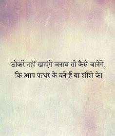 3 Har ek ko kisi na kisee Ki ek mode par toakar lagega hi.kyun k Bina Tokarse insaan sudhar that nhi. Shyari Quotes, Desi Quotes, People Quotes, Poetry Quotes, Daily Quotes, True Quotes, Words Quotes, Indian Quotes, Zindagi Quotes