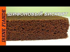 Изумительно нежный Шоколадный шифоновый бисквит - YouTube