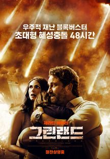 그린랜드 2020 다시보기 - 영화 | 링크티비 Link TV It Cast, Movies, Movie Posters, Films, Film Poster, Cinema, Movie, Film, Movie Quotes