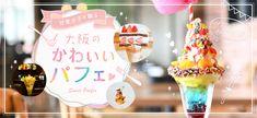 大阪のかわいいパフェ7選!甘党女子は必見♪ Web Design, Layout Design, Graphic Design, Food Banner, Web Banner, B Food, Asian Snacks, Mother Art, Instagram Story Template
