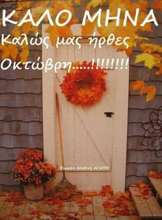 Greek Quotes, Autumn, Fall
