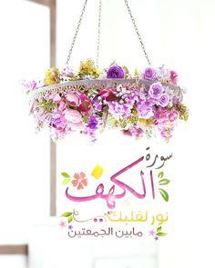 Islamic Qoutes, Islamic Dua, Religious Quotes, Jumma Mubarak, Islamic Pictures, Beautiful Words, Quran, Religion, Blessed