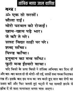 navgrah shanti mantra  mangal dosh in 2019
