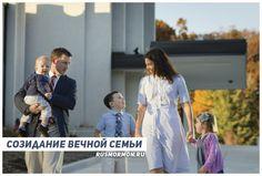 Семьи могут быть вечными! Что это значит для мормонов?   Узнайте больше: http://goo.gl/1aSuqx  #мормоны #цихспд #семья #вечность #храм  #mormons #lds #family #eternity #temple
