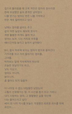 시, korean poetry Korean Words Learning, Korean Language Learning, Korean Lockscreen, Poem Quotes, Poems, Korean Writing, Korean Quotes, Learn Korean, Writing Practice