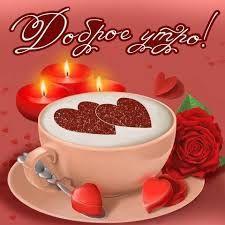 Картинки по запросу доброе утро в день влюблённых