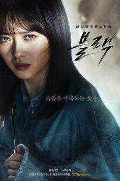 Song Seung Hun and Go Ara are intense in official posters for upcoming drama 'Black' Go Ara, Liar Game, So Ji Sub, Korean Actresses, Korean Actors, Korean Dramas, Asian Actors, Tomorrow With You Kdrama, Goblin Wallpaper Kdrama