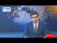 ATN Bangla news today 12 September 2016 | Bangladesh Bangla News Today