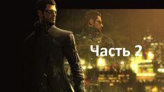 Deus Ex Human Revolution Революция человеков прохождение часть 1