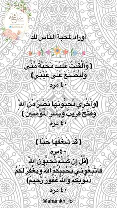Lely B's media content and analytics Islam Beliefs, Duaa Islam, Islam Hadith, Islam Religion, Islam Quran, Islamic Inspirational Quotes, Arabic Love Quotes, Arabic Words, Islamic Quotes