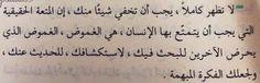 خليك غامض Arabic Quotes With Translation, Best Qoutes, Words Quotes, Sayings, Like Me, My Love, Arabic Love Quotes, Cute Memes, Idioms