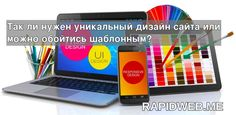 Так ли нужен уникальный дизайн сайта или можно обойтись шаблонным? Design Responsive, Electronics, Consumer Electronics