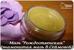 """Мазь """"Рождественская"""" (знаменитая мазь В Сеймовой)."""