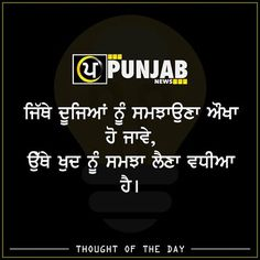 Thought Of The Day #punjabnews #punjab #news