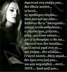 Fight Alone, Greek Quotes, Life Is Good, Hair Beauty, Messages, Sayings, Learning, Words, Pictures