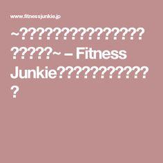 ~体脂肪率を減らすための11個のテクニック~ – Fitness Junkie フィットネスジャンキー