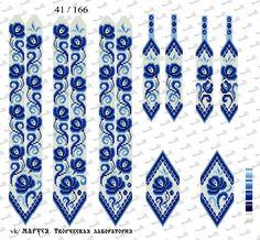 Схемы герданов Bead Loom Designs, Bead Loom Patterns, Beading Patterns, Embroidery Patterns, Blackwork Embroidery, Beaded Embroidery, Native Beadwork, Willow Weaving, Beaded Bracelet Patterns