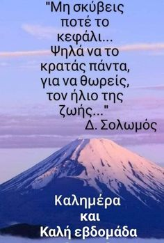 Greek Quotes, Good Morning, Greece, Sayings, Words, Quotes, Buen Dia, Greece Country, Bonjour