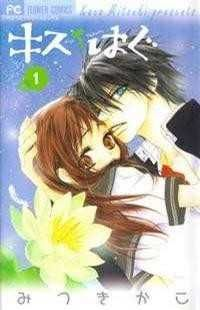 Kiss/Hug Manga - Read Kiss/Hug Online at MangaHere.com