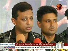 Today BD News Bangla Live 8 September 2016 Bangladesh TV News Today