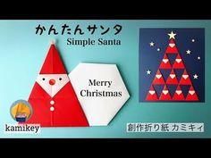 Paper Folding Art, Graph Paper Art, Diy Paper, Paper Crafts, Christmas Origami, Christmas Deco, Merry Christmas, Santa Origami, Diy And Crafts