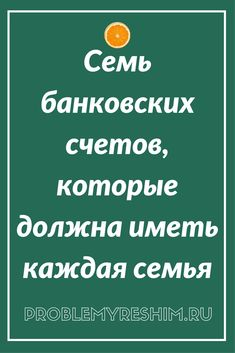 Деньги и система накопления при помощи банковскхи вкладов Psychology Books, School Psychology, Financial Literacy, Financial Planning, Savings Planner, Budgeting Money, Finance Tips, Self Development, Money Tips