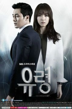 Ghost/Phantom (2012) - 8/10 If you can accept the face reconstruction, then the story is intriguing and paced well.