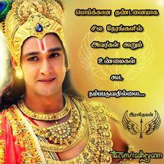 Radheyan Quotes No.122 Cute Krishna, Krishna Art, Radhe Krishna, Family Quotes, Love Quotes, Mahabharata Quotes, Tamil Motivational Quotes, Self Confidence Tips, Krishna Quotes