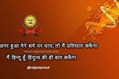 Bhagva Whatsapp Dp Shri Ram Wallpaper, Shri Ram Photo, Shiva Meditation, Rajput Quotes, Hindu Quotes, Ram Photos, Whatsapp Dp, It Cast, Thoughts
