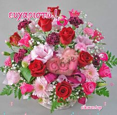 triantafylla me kardoyles gia eyxaristo Love You Images, Happy 50th Birthday, Have Fun, Floral Wreath, Wreaths, Beautiful, Good Day Quotes, Be Nice, Roses