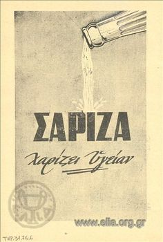 Ψηφιοποιημένες Συλλογές Ε.Λ.Ι.Α. Old Greek, Advertising, Ads, Vintage Photos, Old School, Greece, Graphic Design, History, Retro