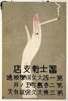 hand and cigarette. Japanese Graphic Design, Vintage Graphic Design, Graphic Design Illustration, Illustration Art, Vintage Advertisements, Vintage Ads, Vintage Posters, Vintage Japanese, Japanese Art