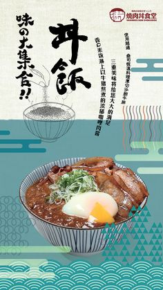 Food Graphic Design, Food Menu Design, Food Poster Design, Dm Poster, Posters, Salad Packaging, Restaurant Website Design, Japanese Menu, Restaurant Poster