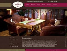 Сайт ресторана  «Cafe Seven»