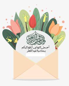 Eid Images, Eid Photos, Eid Mubarak Stickers, Eid Stickers, Eid Crafts, Ramadan Crafts, Eid Mubarak Wallpaper, Eid Wallpaper, Eid Envelopes