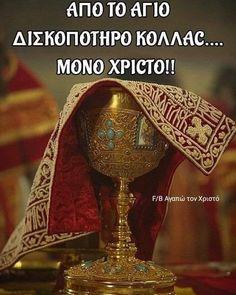 Greek Icons, Orthodox Christianity, Positive Quotes, Spirituality, Faith, Quotes Positive, Spiritual, Loyalty, Believe