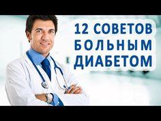 12 советов, как избежать осложнений при диабете - YouTube