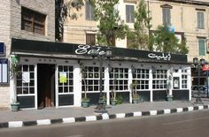 Love this place! Vintage Restaurant, Home Again, Alexander The Great, Pictures Of People, Cairo, Alexandria, Love Art, Vintage Photos, Egyptian