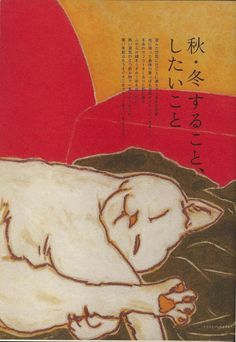 Cat art. Japanese Book Cover: A Day For Life. 2005.