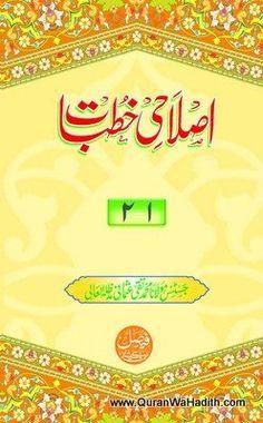 Hayatus Sahaba all Parts in Urdu PDF Download | urdu books