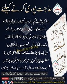 Allah is our Lord and Qur'an is the only solution of all our issues,problems and diseases.Rohani Silsila e Qadiriya shares all the precious Wazaif from the H. Duaa Islam, Islam Hadith, Allah Islam, Islam Quran, Quran Pak, Quran Quotes Love, Quran Quotes Inspirational, Ali Quotes, Islamic Phrases