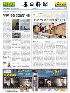 2013년 6월 22일 토요일 매일신문 1면
