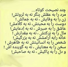 Persian Poetry, Beautiful Lyrics, Persian Quotes, Calligraphy Art, Iran, Sentences, Texts, Ali, Poems