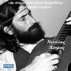 Ο Νικόλας Άσιμος πέθανε στις 17 Μαρτίου 1988.