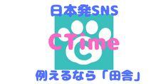 今、ジワジワとユーザーの増えているSNSアプリがある。 その名も  CTime 初めて目にする人も多いかもしれませんが、CTime(シータイム)とよばれるSNSアプリです。 Twitter、instagram、Facebookといった現在のSNS大手は、どれも海外の会社が運営していますが、このCTimeは日本発のSNSアプリなんです! 私はこのアプリを一言で「田舎」と表現したいと思います。 今回はそんなCTimeアプリの「田舎」的魅力について語っていこうと思います! Calm, Facebook, Twitter, Instagram