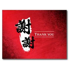 Thank You - Chinese Post Cards Yes I can say you are on right site we just collected best shopping store that haveShopping Thank You - Chinese Post Cards Online Secure Check out Quick and Easy. Thank You Postcards, Thank You Cards, Thank You In Chinese, Postcard Design, Red Wedding, Inspirational Gifts, Postcard Size, Smudging, Paper Texture